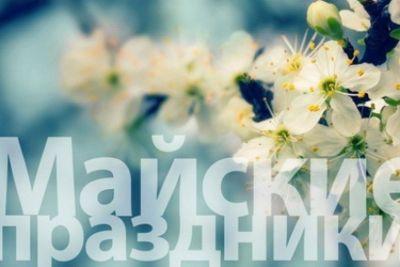 Изменение графика работы в Майские праздники