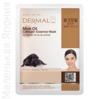 DERMAL Косметическая маска с коллагеном и маслом норки «Масло норки» 23гр.