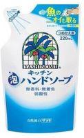 SARAYA YASHINOMI Кухонное мыло-пенка для рук, запасной блок, 220 мл. (А)