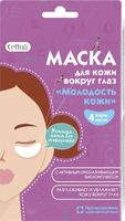 CETTUA Маска для кожи вокруг глаз МОЛОДОСТЬ КОЖИ, 4 шт (А)