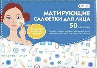 CETTUA Салфетки для лица матирующие, 50 шт (А)