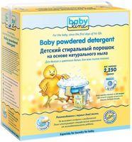BABYLINE Детский  стиральный порошок на основе натурального мыла. Концентрат 2.25 кг=9 кг=50 стирок (А)
